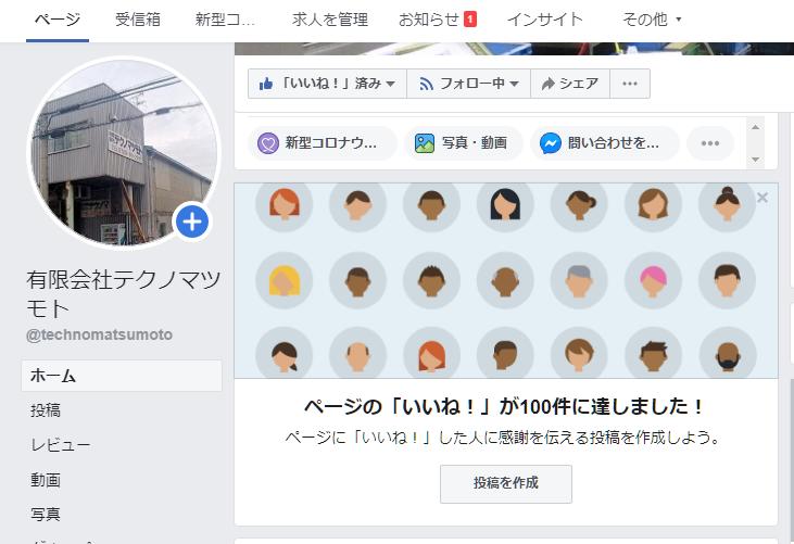Facebookページいいね